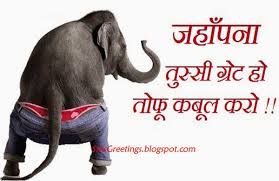 Funny Friendship Quotes In Hindi. QuotesGram via Relatably.com
