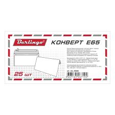 berlingo конверт e65 с подсказом 25 шт