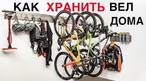 Виды креплений для хранения <b>велосипеда</b> - YouTube