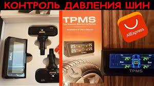 беспроводные <b>датчики</b> давления в шинах <b>xiaomi 70mai tpms</b>