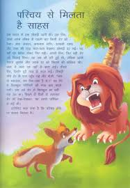 story of courage comes out of recognition in hindi