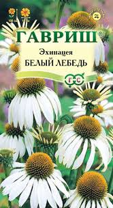 <b>Семена</b> Эхинацея Белый лебедь, 0,1г, Гавриш, Цветочная ...