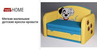 Мягкие <b>маленькие</b> детские <b>кресла</b>-<b>кровати</b> — mebHOME.Ru