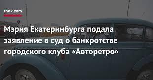 Мэрия Екатеринбурга подала заявление в суд о банкротстве ...
