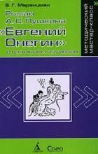 маранцман владимир георгиевич литература 11кл ч2