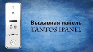 <b>iPanel Tantos вызывная панель</b> для домофона - YouTube