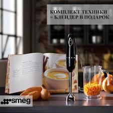 Smeg Kazakhstan - <b>Погружной блендер Smeg</b> в подарок Smeg...