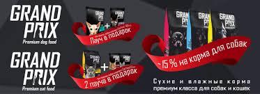 <b>Grand Prix корм</b> для собак и щенков   Гранд При купить в ...