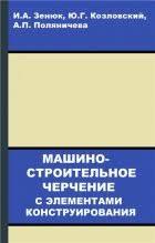 Картинки по запросу Козловский Ю.Г