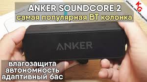 <b>Anker</b> SoundCore 2 Самая популярная Bluetooth <b>колонка</b> с басами!