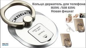 <b>Кольцо держатель</b> для телефона IRING/ SIM <b>RING</b> Новая фишка ...
