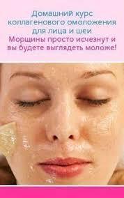 Как приготовить <b>коллагеновую маску</b> от морщин в домашних ...