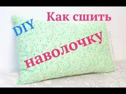 Как сшить <b>наволочку</b> для <b>подушки</b> своими руками #DIY Мастер ...