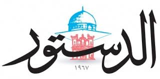 الدستور الأردنية