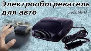 Дополнительный <b>отопитель</b> в машину (электропечка ...