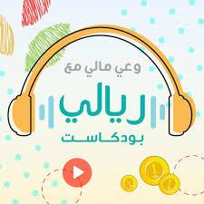 وعي مالي مع ريالي بودكاست  (Riyali Podcast)