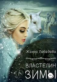 <b>Властелин Зимы</b> - скачать книгу автора <b>Лебедева Жанна</b> fb2 ...
