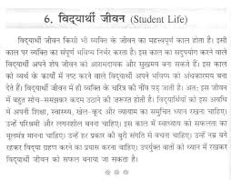 short paragraph on student life in hindi