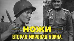<b>Ножи</b> Второй мировой войны - YouTube