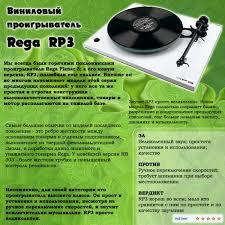 Экспресс-обзор: <b>виниловый проигрыватель Rega</b> RP3 ...