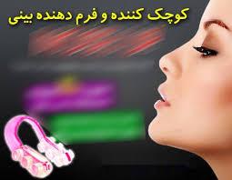 Image result for کرم بینی گوشتی