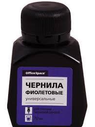 <b>Чернила фиолетовые 70мл</b>, <b>Спейс</b> | Буквоед Арт. Чф_6569