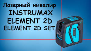 Обзор лазерного <b>нивелира Instrumax Element 2D</b> / Element 2D SET