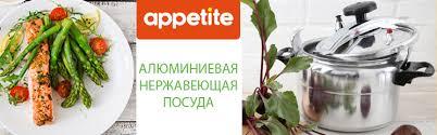 Купить <b>скороварки</b> оптом в Москве - «Пилот МС»