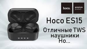 Почти идеальные bluetooth TWS <b>наушники</b> - <b>Hoco</b> ES15! - YouTube