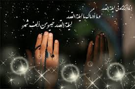 Image result for متن های شب قدر