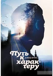 Книга «<b>Путь к характеру</b>» Дэвид Брукс купить на YAKABOO.ua ...
