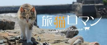 尾道猫アート