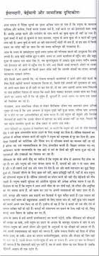 essay on honesty   publish your articlesquestion  an essay on honestyhow can i write an essay that has a message about