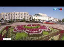 <b>Ставрополь</b> – город с характером - YouTube