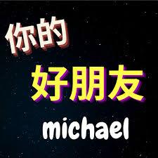 你的好朋友Michael