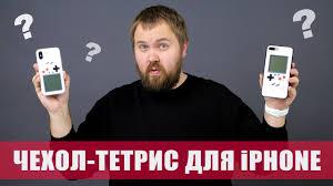 <b>Чехол</b>-тетрис для iPhone - YouTube