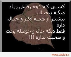 Image result for ‫دلنوشته‬‎