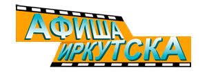 Карта сайта Афиша Иркутска - Афиша Иркутска