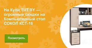 Купить Компьютерный <b>стол</b> СОКОЛ КСТ-16 в Минске с доставкой ...