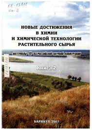 Электронная библиотека Сводного каталога библиотек ГНУ ...