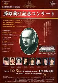 「藤原歌劇団」の画像検索結果