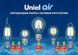 Светодиодные лампы серии <b>Air</b> с нитевым излучателем — <b>Uniel</b>