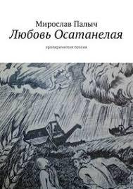 <b>Мирослав Палыч</b>, Любовь осатанелая. Эролирическая поэзия ...