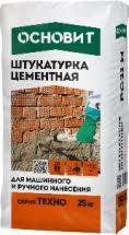 ТЕХНО PC21 M <b>штукатурка цементная ОСНОВИТ</b>