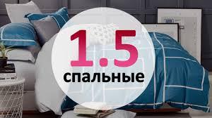 Товары Салон постельного белья SLEEPEE – 381 товар ...