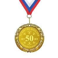 """«<b>Медаль</b> """"50 лет с <b>юбилеем</b>""""» — Результаты поиска — Яндекс ..."""