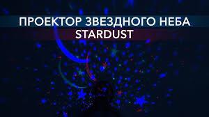 <b>Проектор звездного неба Stardust</b> - YouTube