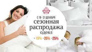 Сезонная распродажа <b>одеял</b>: скидки 15%-20%-25% — АО ...