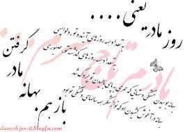 Image result for ‫مادر‬‎