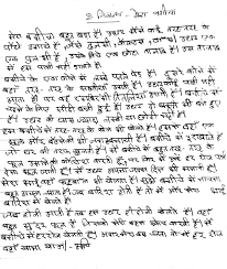 essay on mera bagicha in hindi you can also follow their student blog for essay writing help tips and guidelines they wrote an article about how to write a descriptive essay it